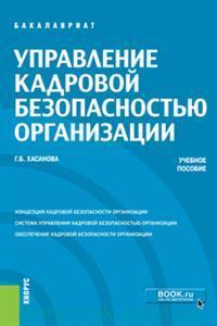 Управление кадровой безопасностью организации : учебное пособие
