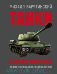 Танки Второй мировой : иллюстрированная энциклопедия
