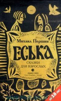 Еська : сказки для взрослых
