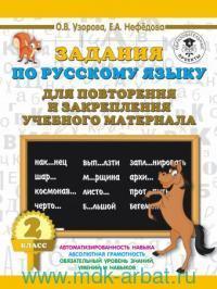 Задания по русскому языку для повторения и закрепления учебного материала : 2-й класс