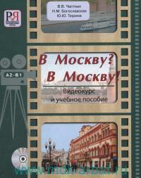 В Москву? В Москву! : видеокурс и учебное пособие. A2-B1