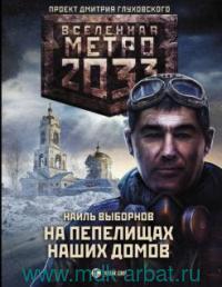 Метро 2033 : На пепелищах наших домов : фантастический роман