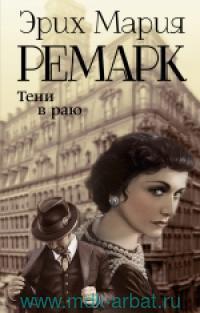 Тени в раю : роман