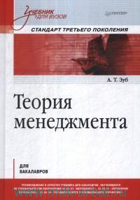 Теория менеджмента : учебник для бакалавров