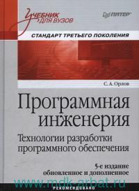 Программная инженерия : технологии разработки программного обеспечения : учебник для вузов (Стандарт третьего поколения)