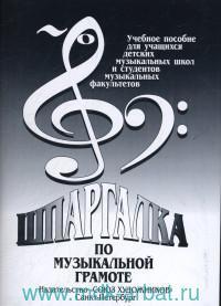 Шпаргалка по музыкальной грамоте : учебное пособие для учащихся детских музыкальных школ и студентов музыкальных факультетов