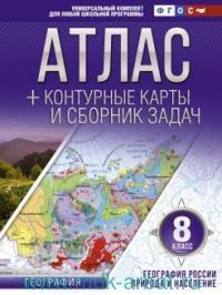 Атлас + контурные карты и сборником задач : 8-й класс. География России. Природа и население. ФГОС