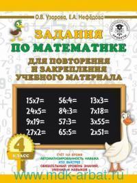 Задания по математике для повторения и закрепления учебного материала : 4-й класс