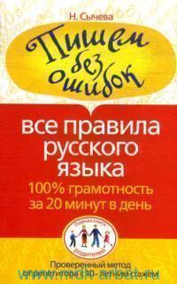 Пишем без ошибок. Все правила русского языка : 100% грамотность за 20 минут в день : проверенный метод от репетитора с 10-летним стажем