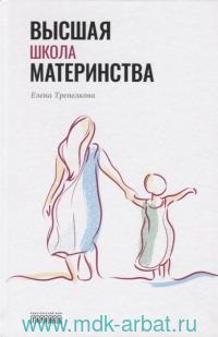 Высшая школа материнства