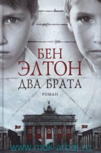 Два брата : роман