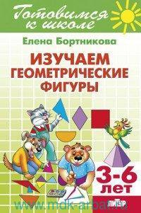 Готовимся к школе. Изучаем геометрические фигуры : для детей 3-6 лет