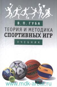 Теория и практика спортивных игр : учебник