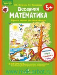 Весенняя математика. Игровые задания для дошкольников (соответствует ФГОС ДО)