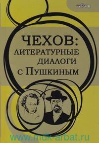 Чехов : литературные диалоги с Пушкиным