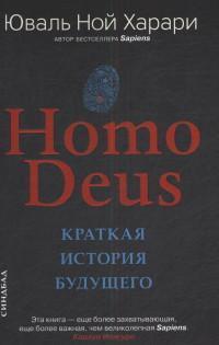 Homo Deus : Краткая история будущего