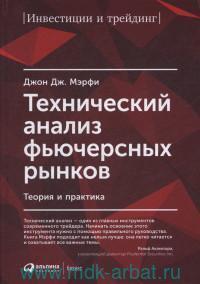 Технический анализ фьючерсных рынков : теория и практика