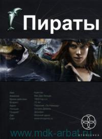 Пираты. Кн.1. Остров Демона