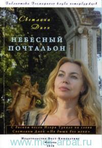 Небесный почтальон : стихи и проза разных лет
