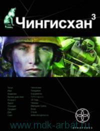 Чингисхан 3. Кн.3. Солдат неудачи