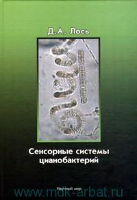 Сенсорные системы цианобактерий