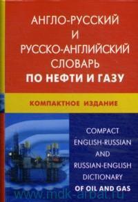 Англо-русский и русско-английский словарь по нефти и газу : компактное издание : свыше 50 000 терминов, сочетаний, эквивалентов и значений : с транскрипцией