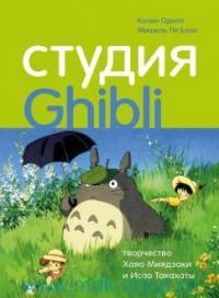 Студия Ghibli : творчество Хаяо Миядзаки и Исао Такахаты