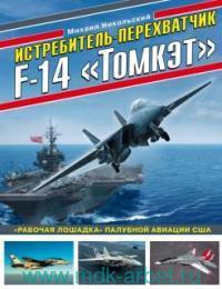 """Истребитель-перехватчик F-14 """"Томкэт"""" : """"рабочая лошадка"""" палубной авиации США"""