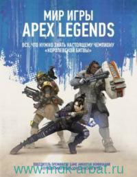 """Мир игры Apex Legends : Все, что нужно знать настоящему чемпиону """"Королевской битвы"""""""