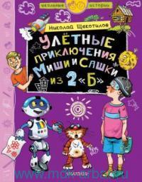 """Улётные приключения Миши и Сашки из 2 """"Б"""""""