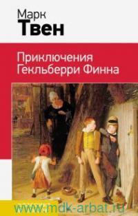 Приключения Гекльберри Финна : роман