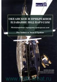 Океанское и прибрежное плавание под парусом. Международные маршруты крейсерских яхт : настольная книга яхтсмена-путешественника