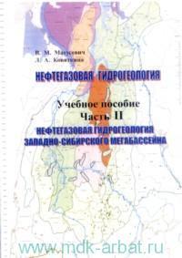 Нефтегазовая гидрогеология. В 2 ч. Ч.2. Нефтегазовая гидрогеология Западно-Сибирского мегабассейна : учебное пособие для вузов
