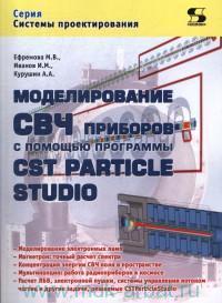 Моделирование СВЧ приборов с помощью программы CST Particle Studio