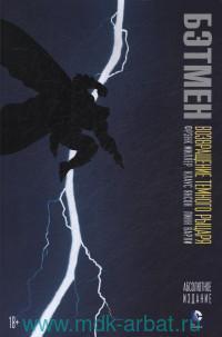 Бэтмен : Возвращение темного рыцаря : графический роман