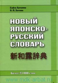 Новый японско-русский словарь : более 23000 слов