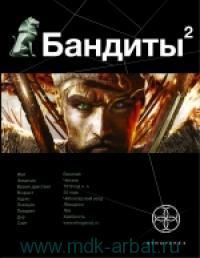 Бандиты. Кн.2. Красные и белые : фантастический роман