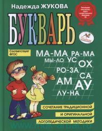 Букварь : пособие по обучению дошкольников правильному чтению