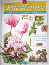 Растения : полная энциклопедия