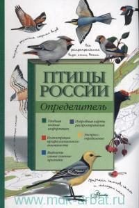 Птицы России : определитель