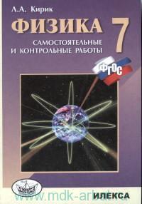 Физика : 7-й класс : разноуровневые самостоятельные и контрольные работы (ФГОС. Стандарты второго поколения)