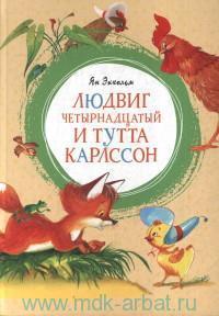 Людвиг Четырнадцатый и Тутта Карлссон : повесть-сказка