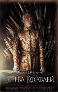 Битва королей : из цикла