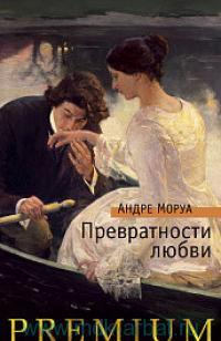 Превратности любви : роман