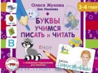 Буквы : Учимся писать и читать : 3-4 года