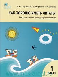 Как хорошо уметь читать! : книга для чтения в период обучения грамоте : 1-й класс (соответствует ФГОС)