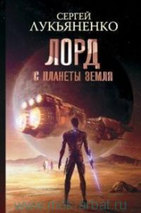 Лорд с планеты Земля : фантастический роман
