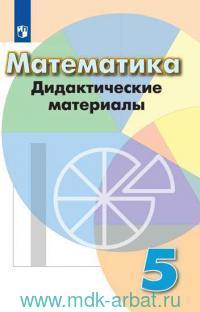 Математика : дидактические материалы : 5-й класс : к учебнику под ред. Г. В. Дорофеева, И. Ф. Шарыгина : учебное пособие для общеобразовательных организаций(ФГОС)