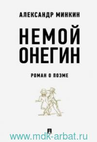 Немой Онегин : роман о поэме