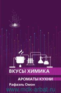 Вкусы химика = Les papilles du chimiste : Ароматы кухни